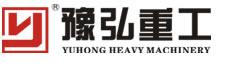 河南豫弘重型机械有限公司